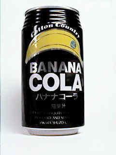 バナナコーラ